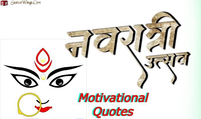 chaitra navratri ki hardik shubhkamnaye in hindi