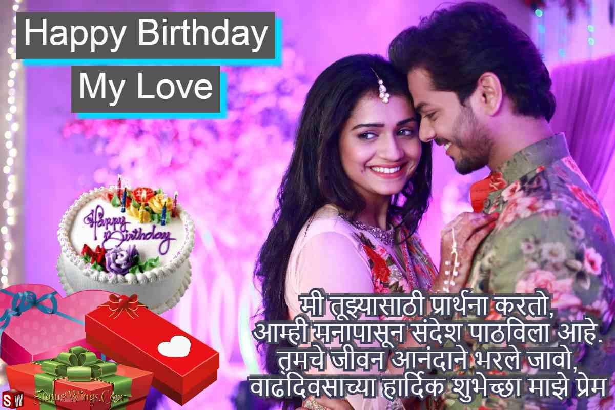 Happy Birthday Gf Status Marathi