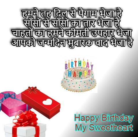 Happy Birthday shayari hindi for girlfriend