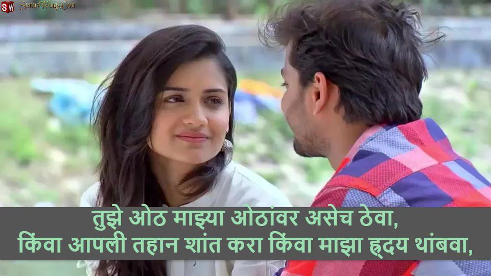 Lips Shayari Marathi