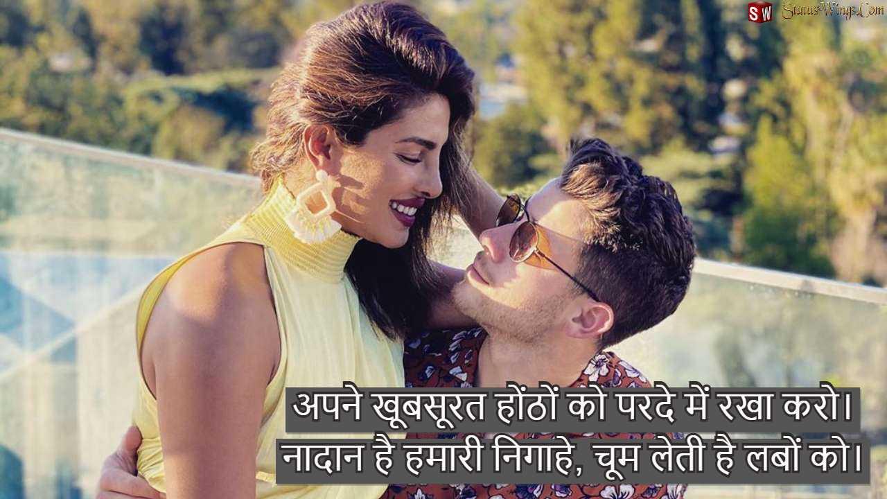 Shayari On Lips And Eyes In Hindi