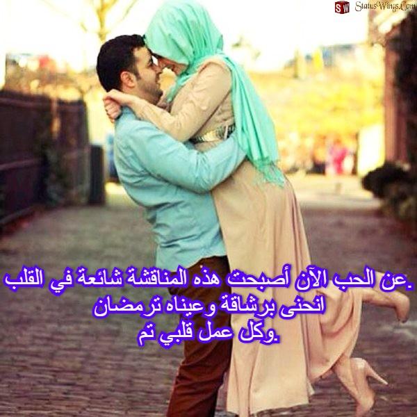 Cute Arabic Love Quotes