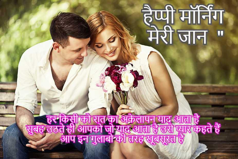 Good Morning Gf Hindi Quotes
